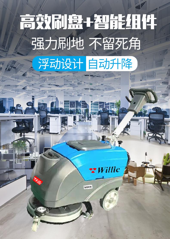 WB400-洗地机_05