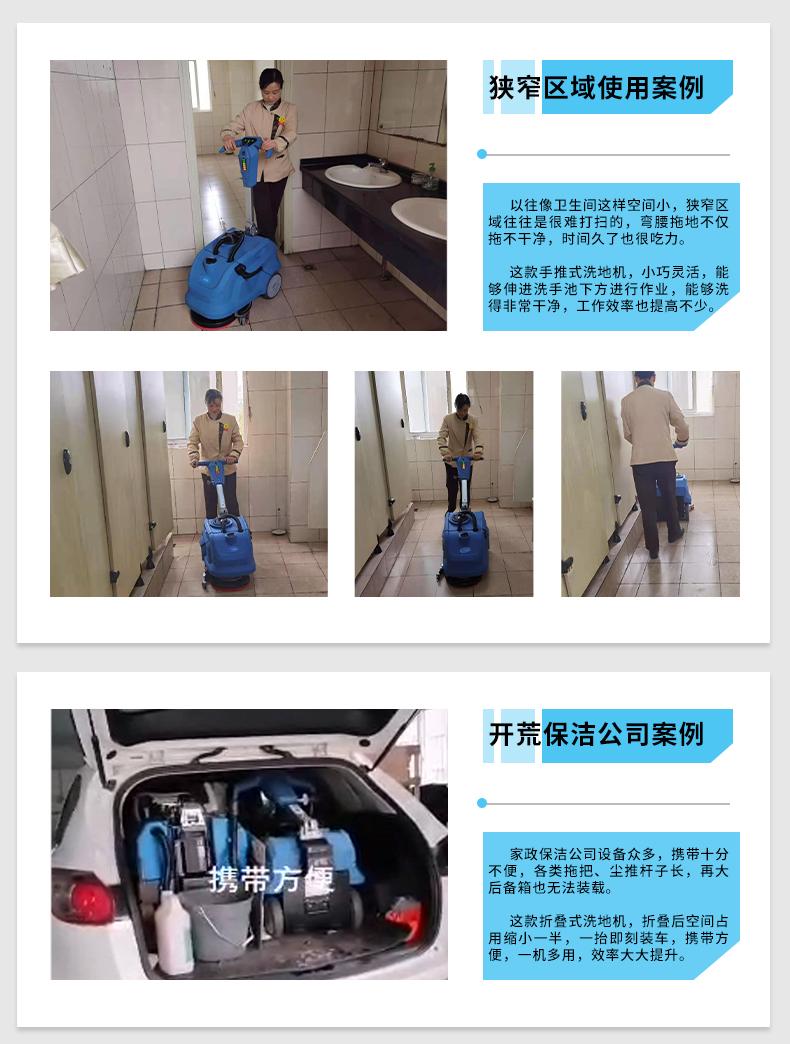 两款折叠式洗地机应用案例_01
