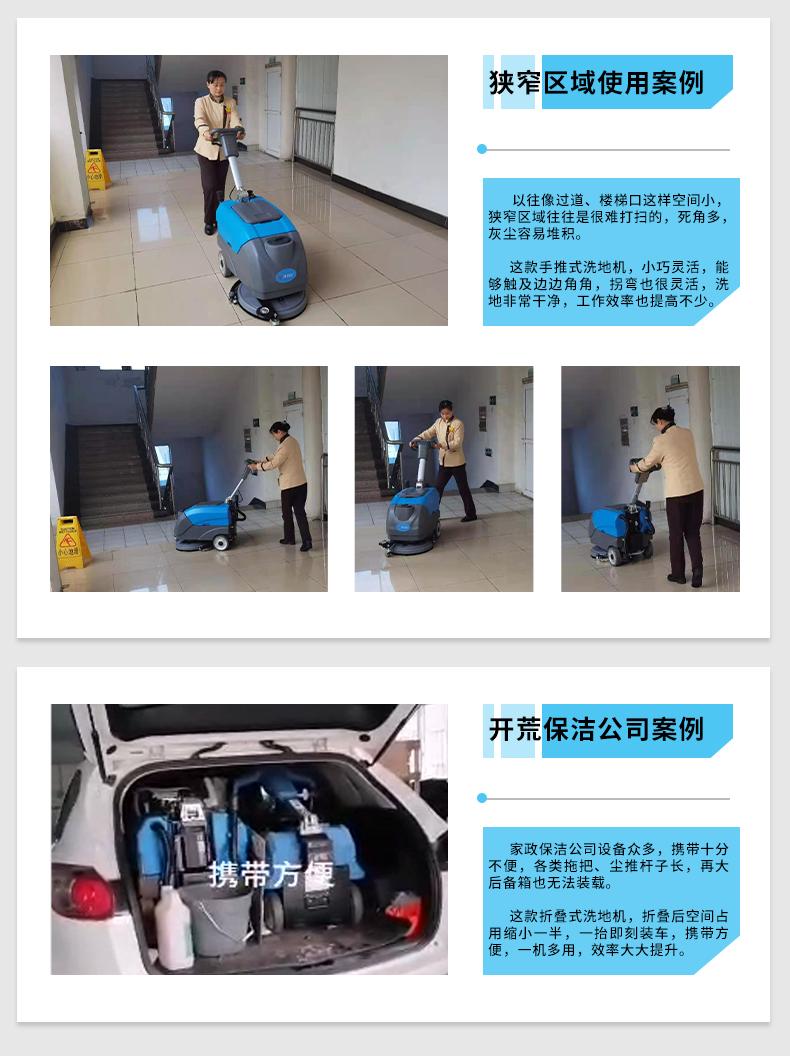 两款折叠式洗地机应用案例_02
