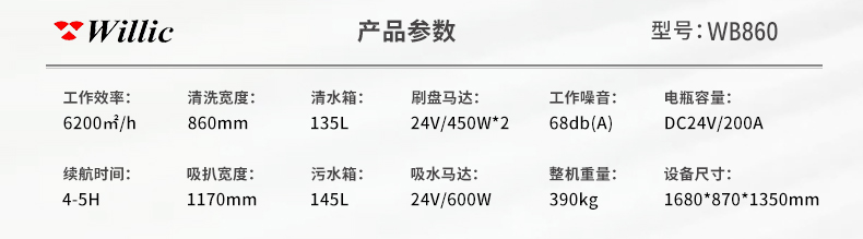 WB600 - 副本 (2)