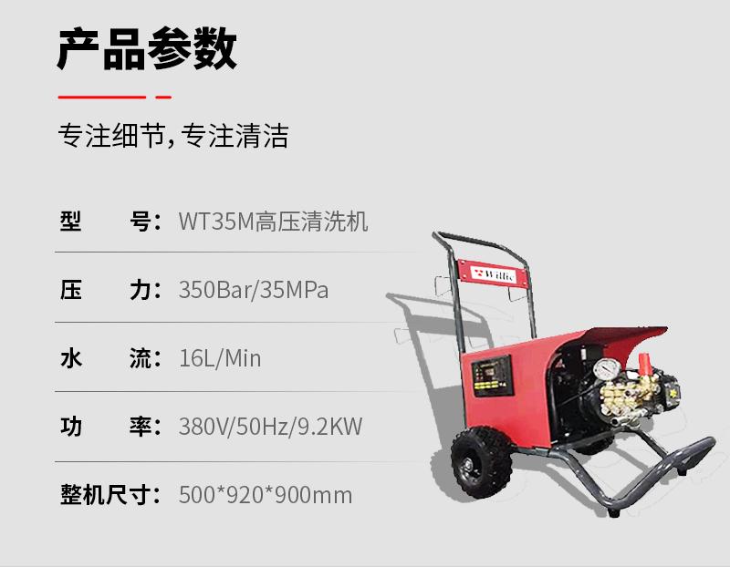 WT35M_15