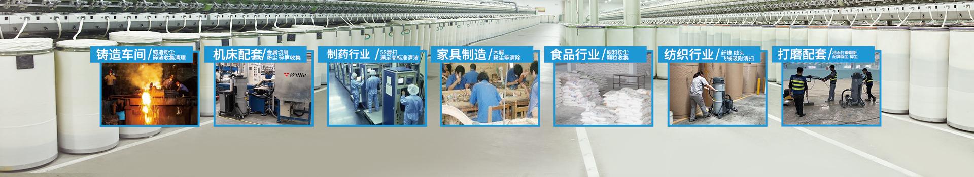 威立洁willic吸尘器工业级配置、适用性强