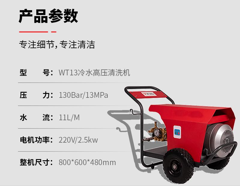 WT13小机器_15