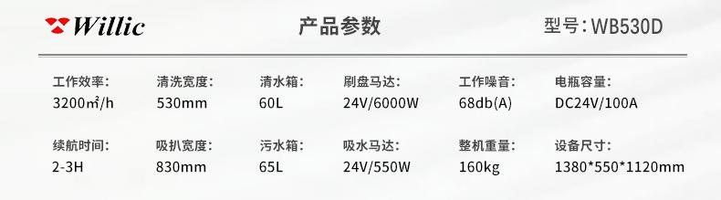 WB530D