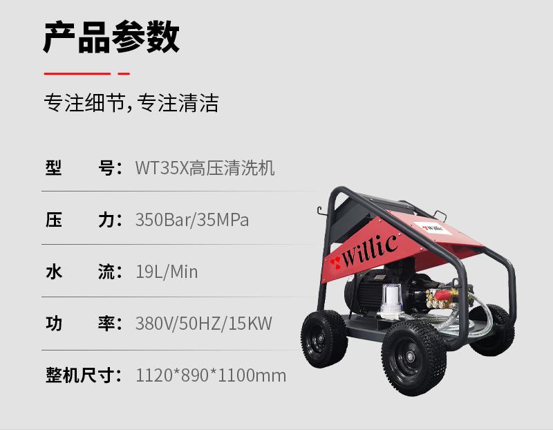 WT35X_14