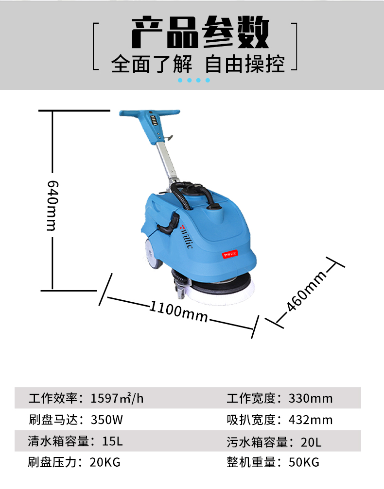 WB330手推折叠式洗地机_10