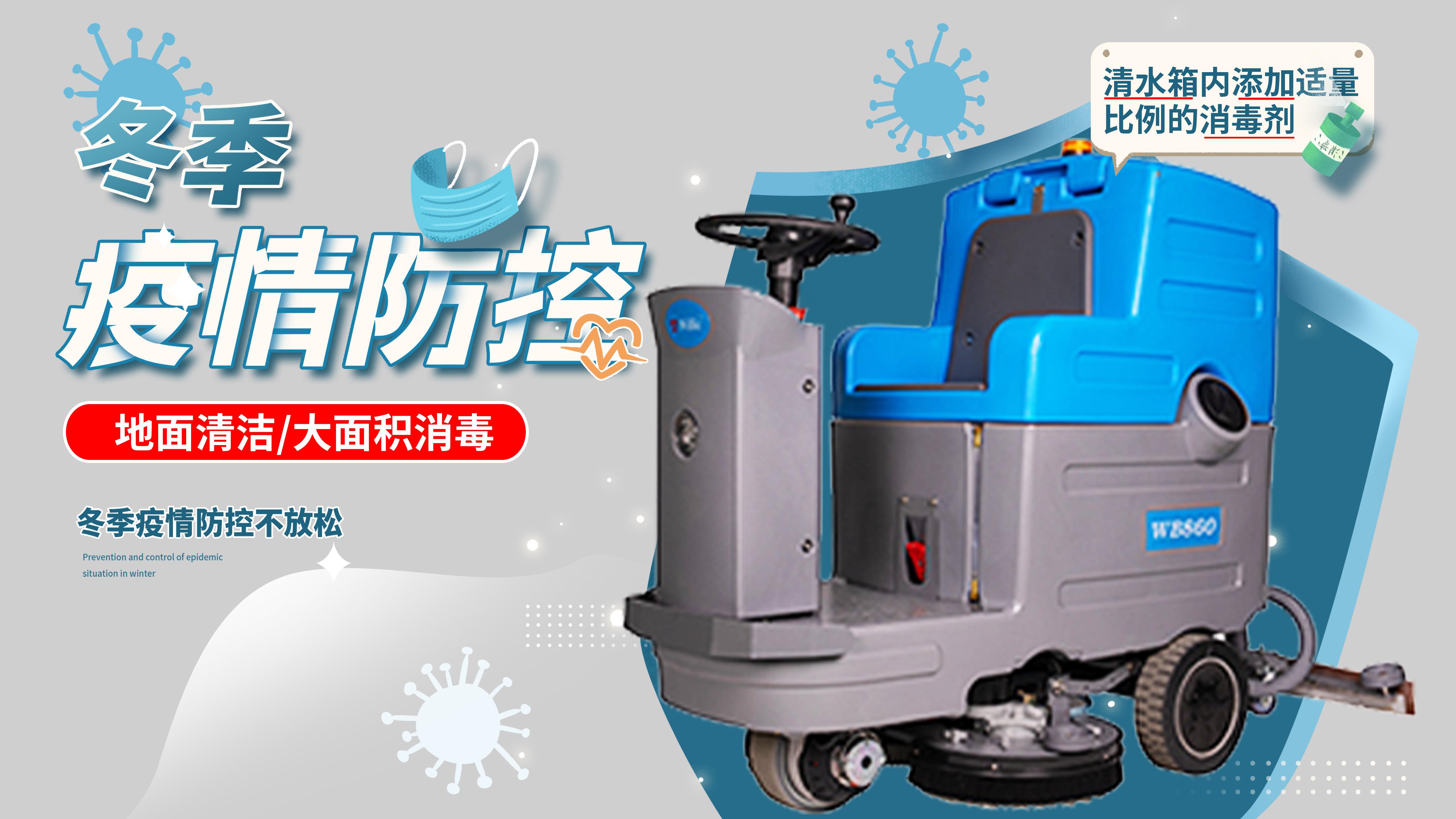 手推式洗地机W3