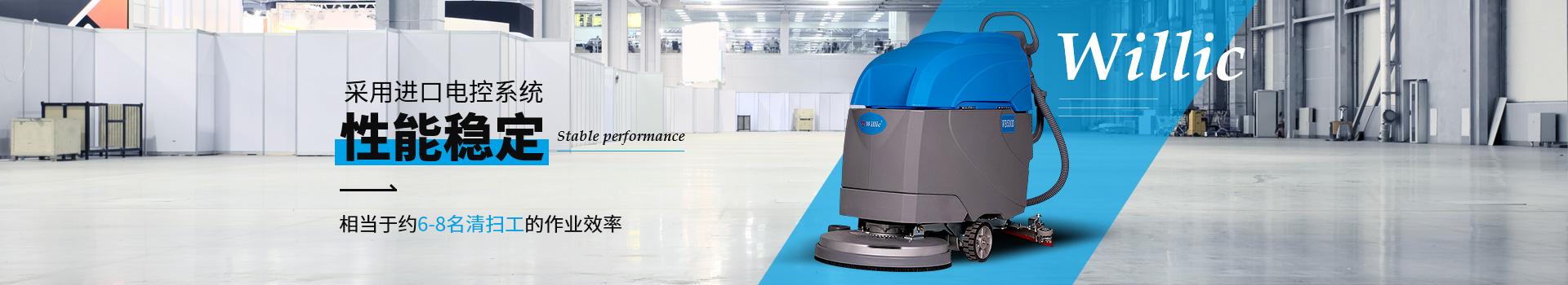 威立洁willic洗地机采用进口电控系统、性能稳定