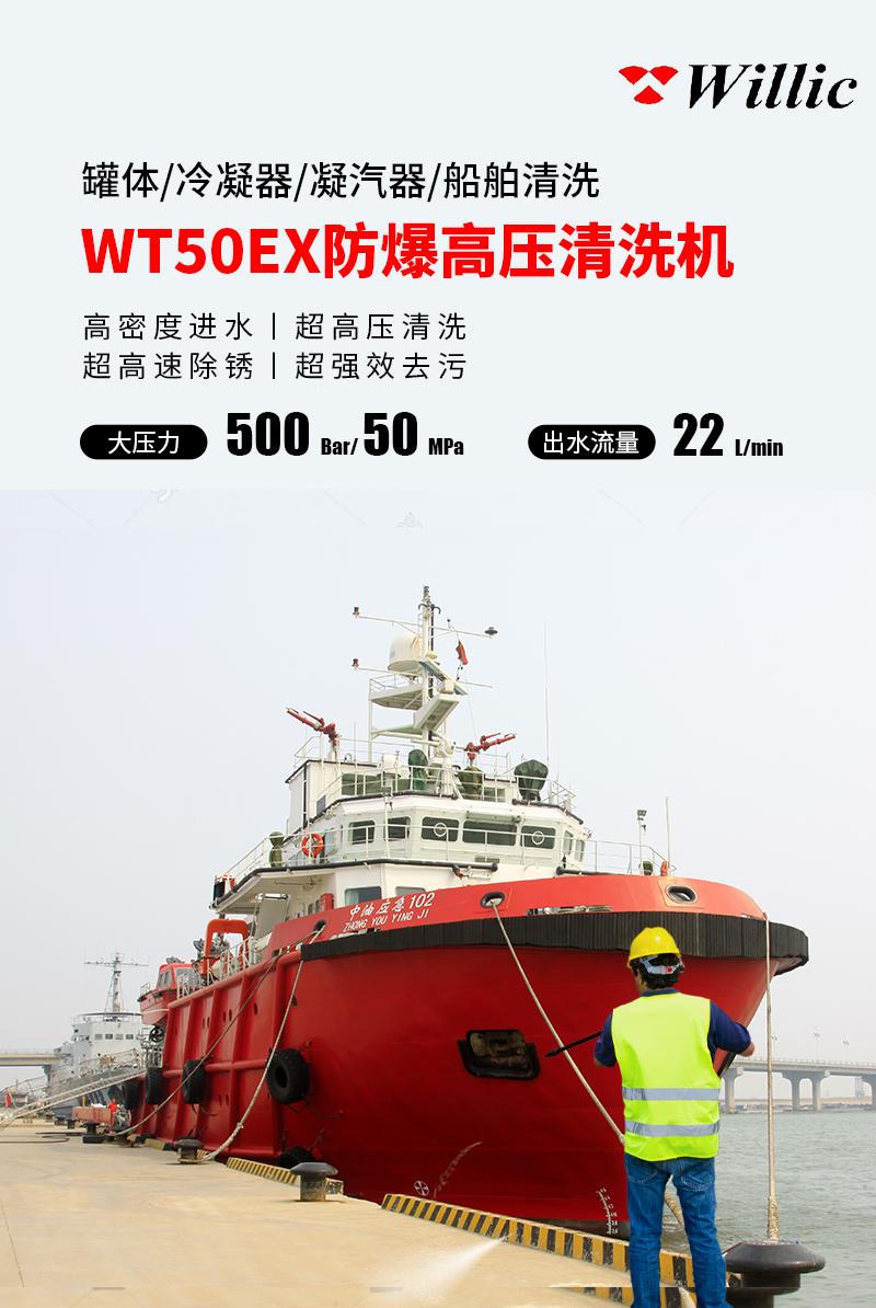WT50--防爆_02