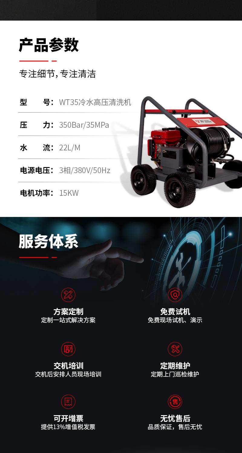 WT35高压清洗机_10