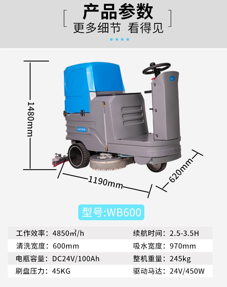 WB600详情-(2)_05